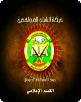 alshabaab-logo11